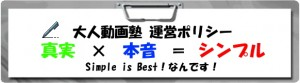 大人動画塾運営ポリシー