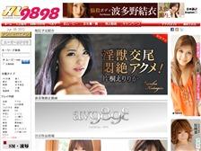 av9898本家サイトメインページ