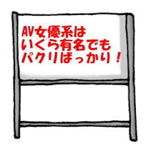 AV女優系サイトまとめ