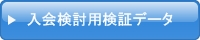 陰間茶屋(カゲマチャ.コム)入会検討用検証データ