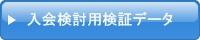 SHEMALE JAPAN(シーメールジャパン)入会検討用検証データ