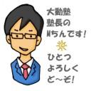 運営者挨拶