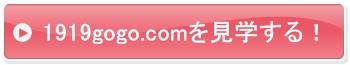 1919gogo.comを見学する!