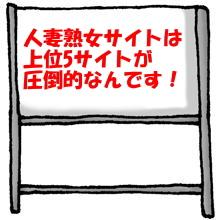 人妻熟女系無修正動画サイトについて(まとめ)