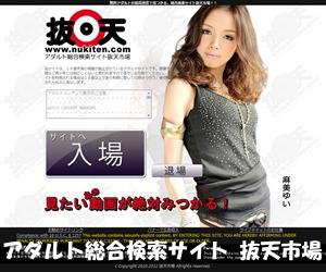 アダルト総合検索サイト 抜天市場