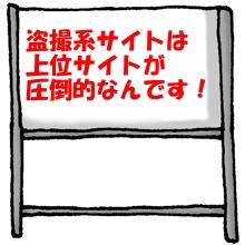 盗撮系無修正動画サイトについて(まとめ)
