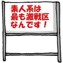 素人系無修正動画サイトについて(まとめ)