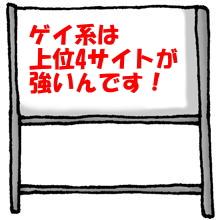 ゲイ系無修正動画サイトについて(まとめ)