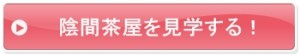 陰間茶屋(カゲマチャ.コム)を見学する!