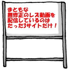 レズ関連無修正動画サイトについて(まとめ)