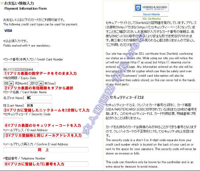 SBS加盟サイト入会登録画面