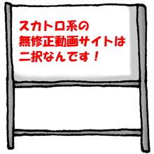 スカトロ系無修正動画サイトについて(まとめ)