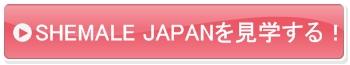 SHEMALE JAPAN(シーメールジャパン)を見学する!