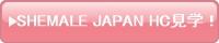 SHEMALE JAPAN HARDCOREを見学する!