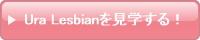 UraLesbian.com(裏レズビアン)を見学!