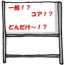 コスプレ&ブルセラ系無修正動画サイトについて(まとめ)