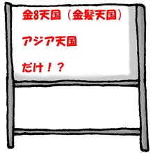 洋物(外人)系無修正動画サイトについて(まとめ)