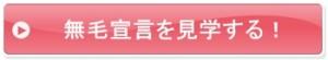 無毛宣言ザ・ムービー(G-QUEEN.COM)を見学する!