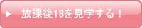 放課後18(HKG18.com)を見学する!