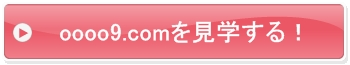 oooo9.comを見学する!
