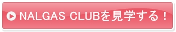 NALGAS CLUB(ナルガス・クラブ)を見学する!