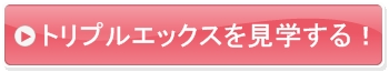 トリプルエックス(xxx-av.com)を見学する!