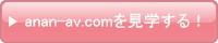 anan-av.comを見学する!