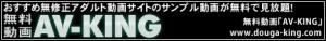 無料動画 AV-KING