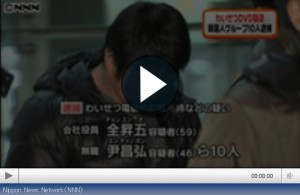 わいせつDVD製造の韓国人グループを逮捕