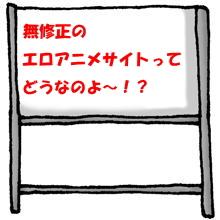 エロアニメ系無修正動画サイトについて(まとめ)