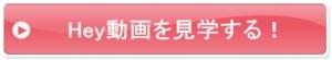 Hey動画(heydouga.com)を見学する!