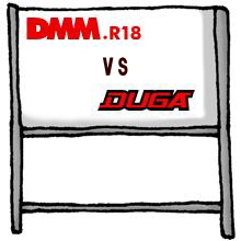 DMM.R18 vs DUGA(デュガ)