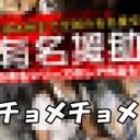 ロリ&JK円光系無修正動画サイト比較レビュー
