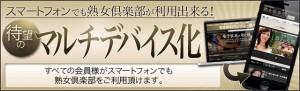 熟女倶楽部マルチデバイス対応!