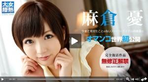 女熱大陸 File.032 麻倉憂 サンプル動画