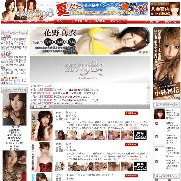 av9898本家サイト