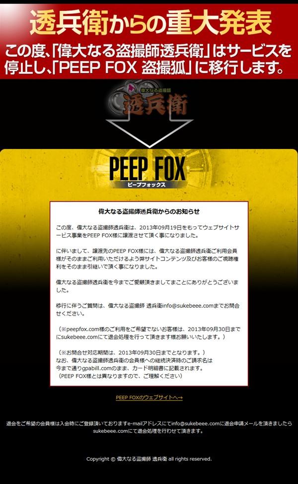 PEEP FOX(ピープフォックス)暫定TOP画面