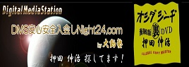 DMS安心安全入会しNight24.com