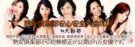 熟女倶楽部安心安全入会CLUB