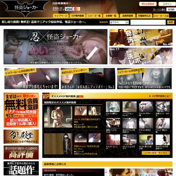 怪盗ジョーカー(kt-joker.com)メイン画面