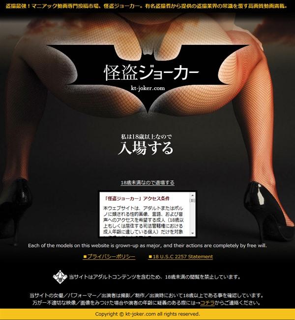怪盗ジョーカー(kt-joker.com)トップ画面