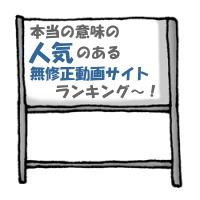 無修正動画サイト人気ランキング