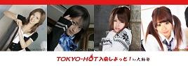 TOKYO-HOT入会しよっと!