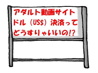 アダルト動画サイトのドル(US$)決済