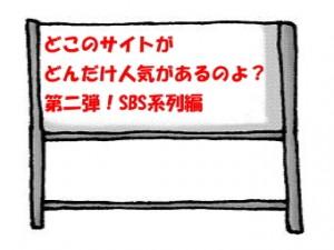 SBS人気サイト