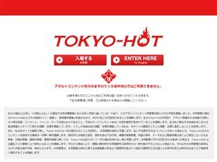 東京熱(my.tokyo-hot.com)リニューアル