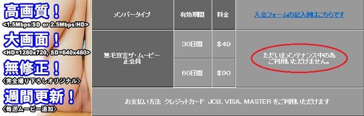 無毛宣言ザ・ムービー(G-QUEEN.COM)入会