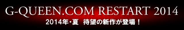 G-QUEEN.COM RESTART 2014