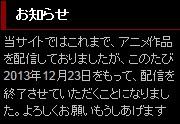 エロアニメ配信中止のお知らせ