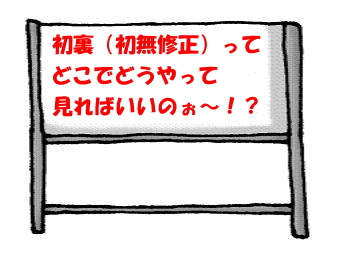 初裏(初無修正)動画狙いのサイト選び